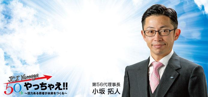第56代理事長 小坂拓人